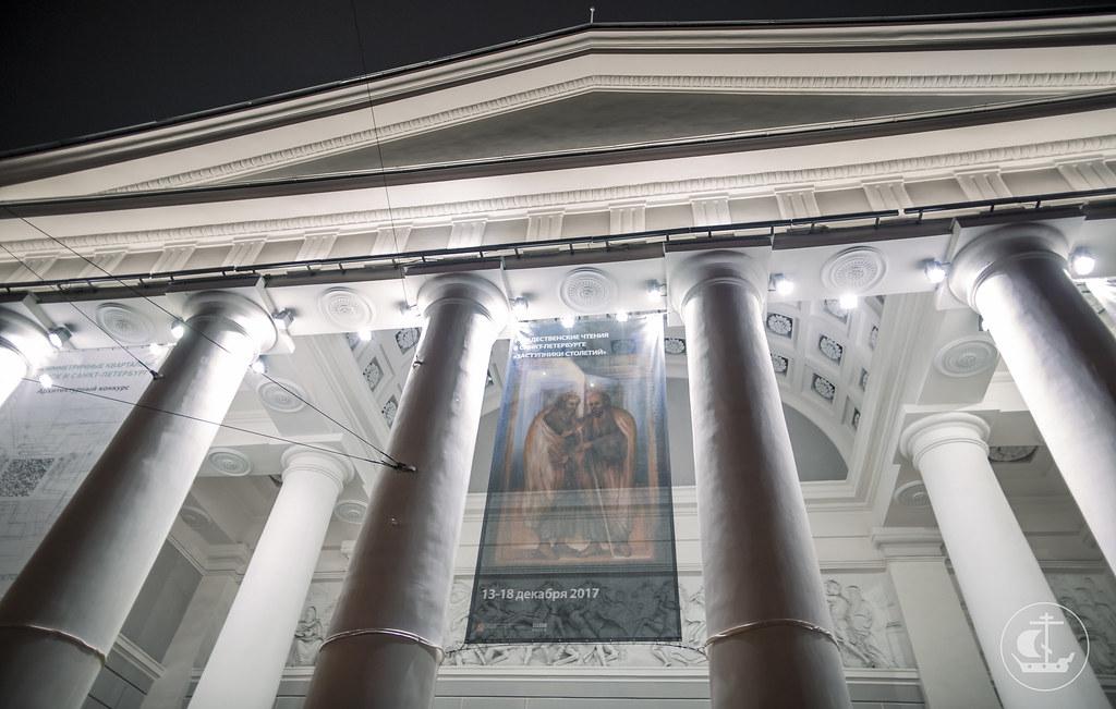 14 декабря 2017, Торжественное открытие Рождественских чтений в Манеже / 14 December 2017, The solemn opening of the Christmas readings in the Saint Petersburg Manege