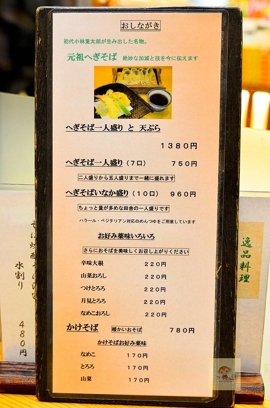 越後湯澤小鳩屋-4