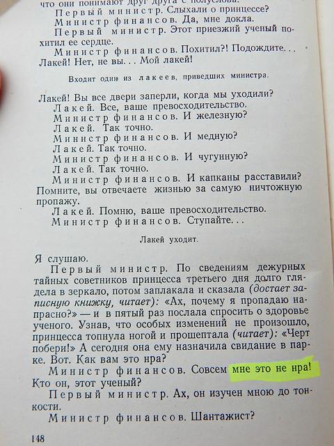 шварц-нра