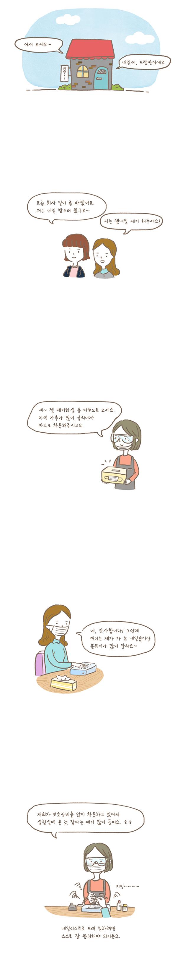 웹툰_종사자용(개인 보호장치)2