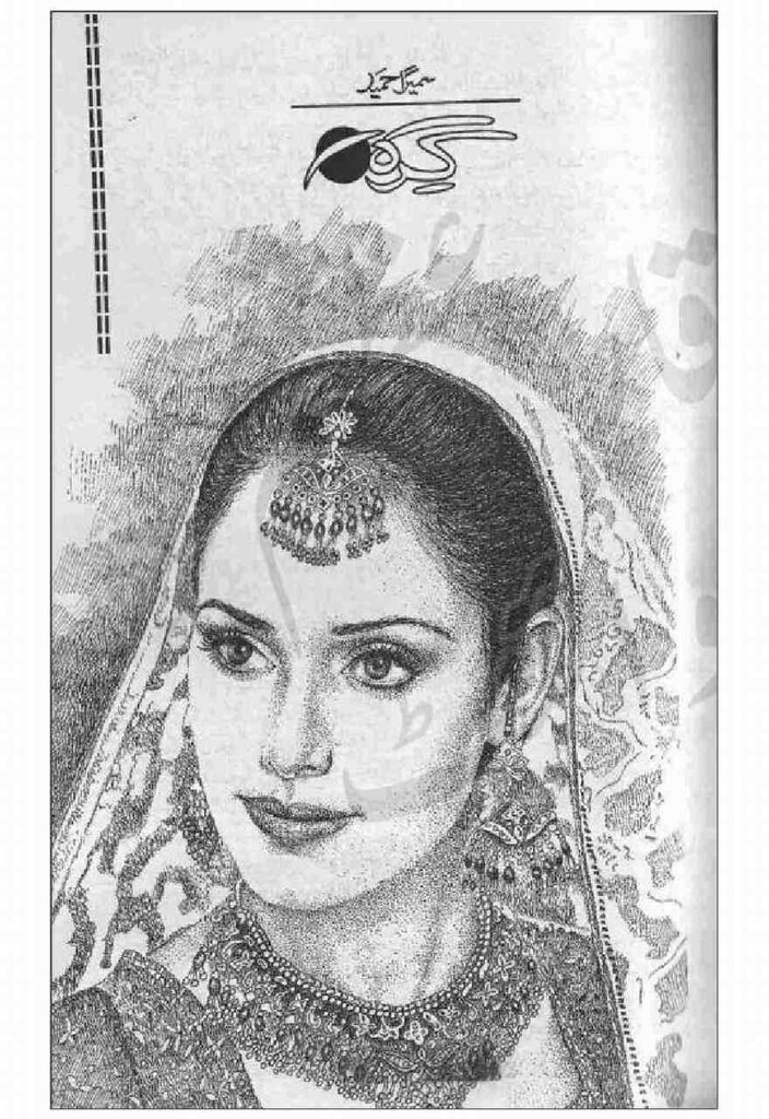 Girah is a very well written complex script novel by Sumaira Hameed which depicts normal emotions and behaviour of human like love hate greed power and fear , Sumaira Hameed is a very famous and popular specialy among female readers