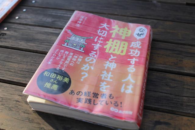 togoshihachimanjinja049
