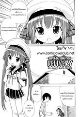 Chou Manzoku Delivery – Super Satisfaction Delivery Ch. 2 เด็กสาวขายบริการส่งตรงถึงบ้านท่าน ตอนที่ 2 [Thai ภาษาไทย] [MSJ]