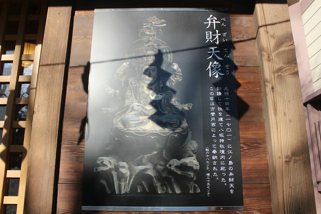 hinoyasakajinja_gosyuin017