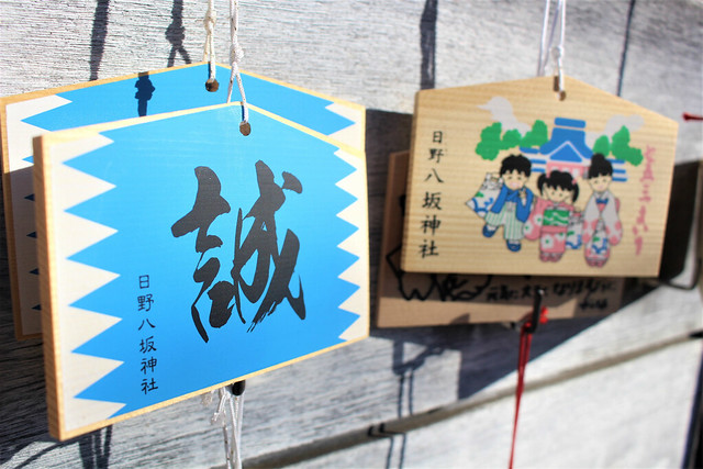 hinoyasakajinja_gosyuin029