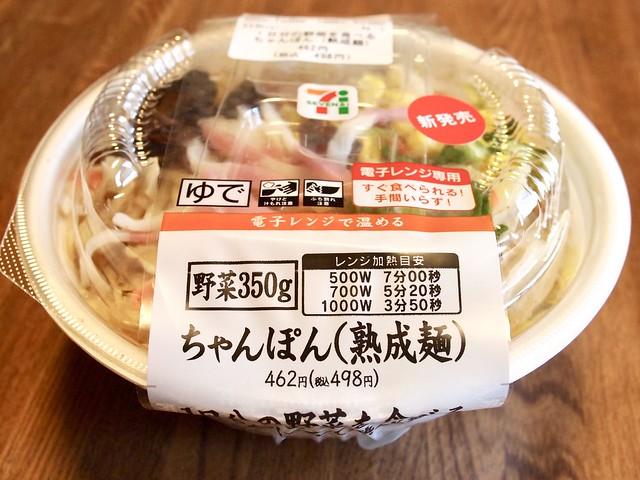 2017.12.15 ちゃんぽん