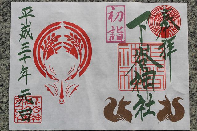 shitayajinja_gantangosyuin022