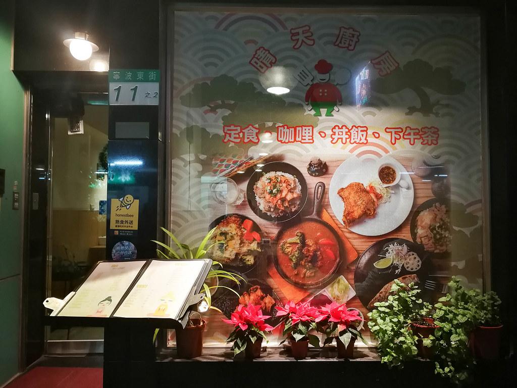 晴天廚房 (46)