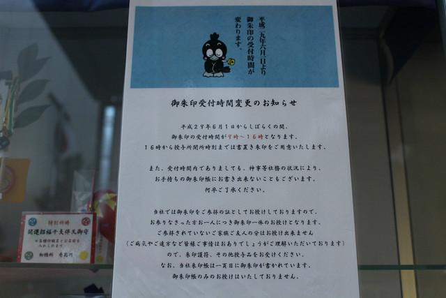 karasumorijinja_gosyuin005