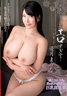 VEC-288 The Manager's Wife Is Too Erotic … Mariki Yuki