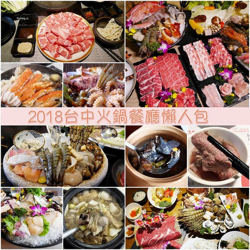 collage火鍋懶人包-1