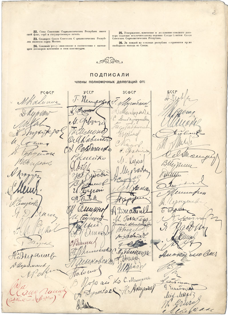 The Declaration and Treaty on the Creation of the USSR (page 3)