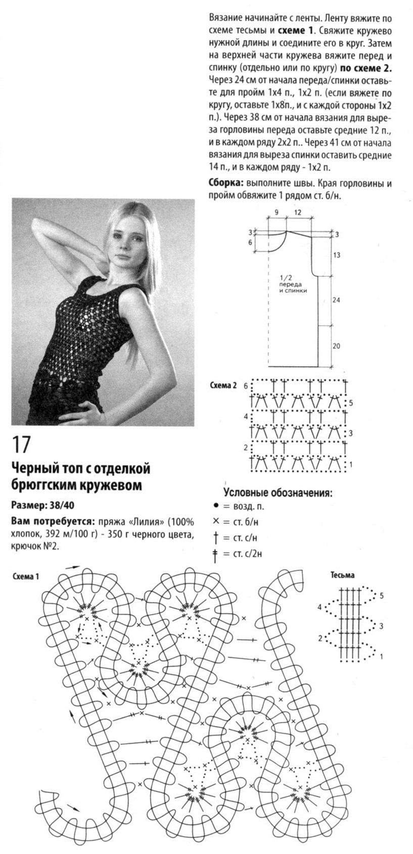 2027_ВяжемКрюч3_2012 (16)