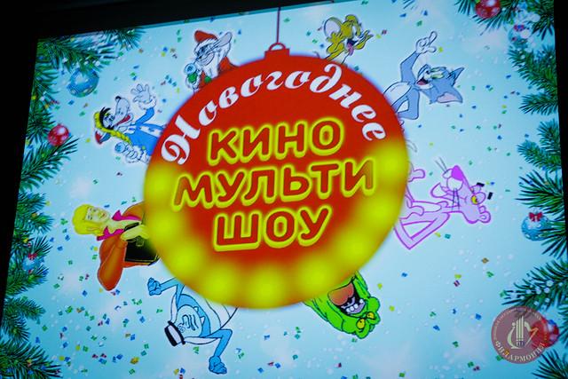 30.12.17. Новогоднее кино-мульти-шоу