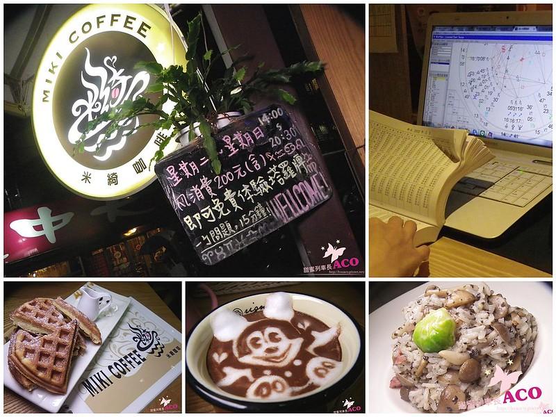 米綺咖啡IMGP0275_Fotor_Collage.jpg