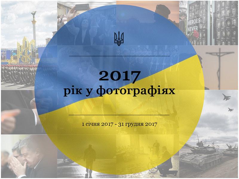 2017 рік у фотографіях