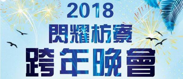 2018枋寮跨年-1