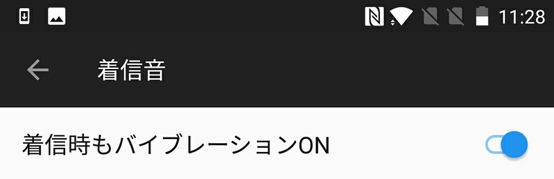 OnePlus 5T 設定 (5)