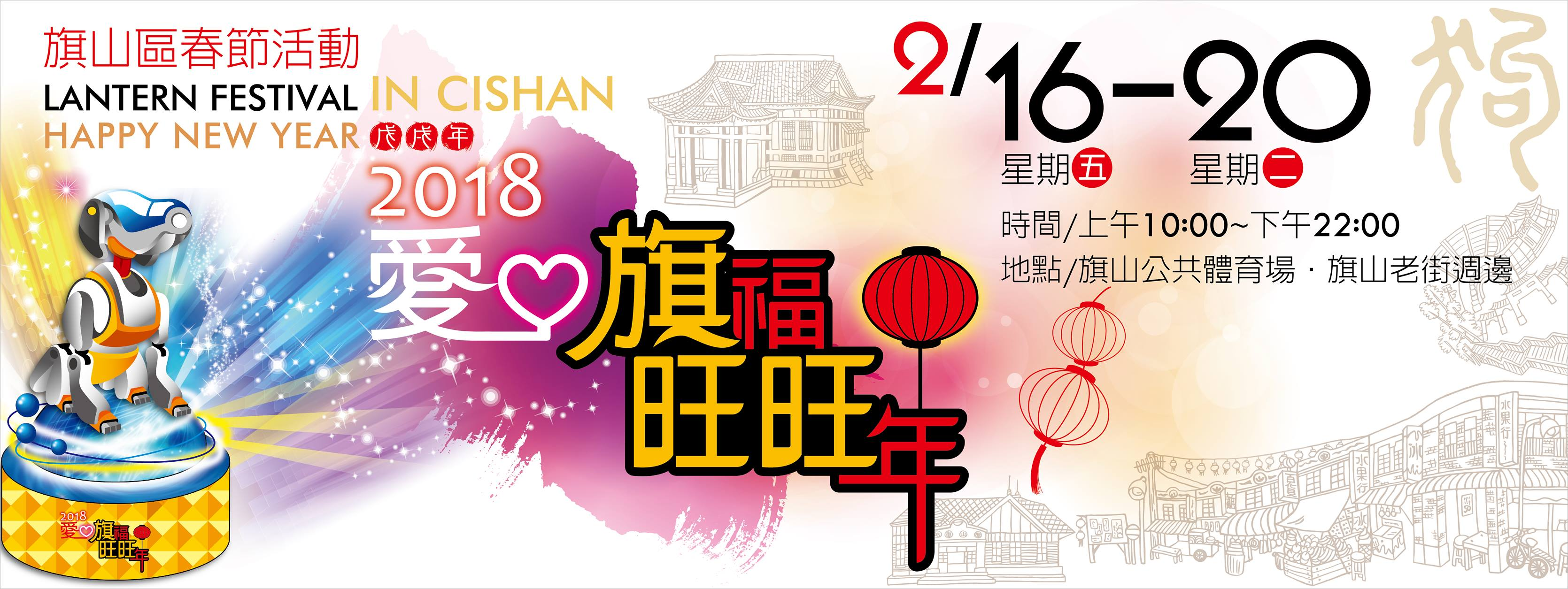 2018旗山春節活動-愛旗福旺旺年