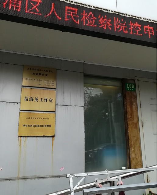 上海市杨浦区检察院接待室-20171226