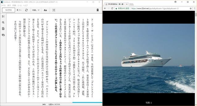夢の豪華客船