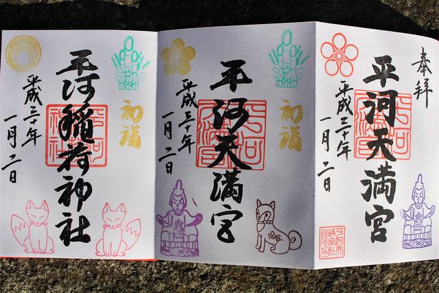 hirakawatenmangu_gantangosyuin013