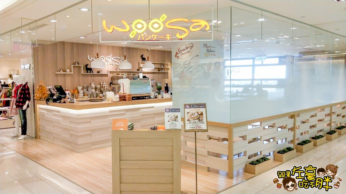 Woosa屋莎鬆餅屋 高雄時代店-29
