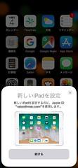 iPad Pro設定中。