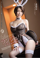 BF-529 Lingerie Bunny Girl Kimishima Mio