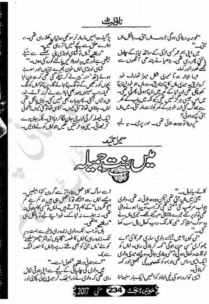 Main Binte Jamila is a very well written complex script novel by Sumaira Hameed which depicts normal emotions and behaviour of human like love hate greed power and fear , Sumaira Hameed is a very famous and popular specialy among female readers