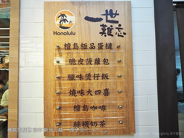 檀島茶餐廳 台中 新光三越 43