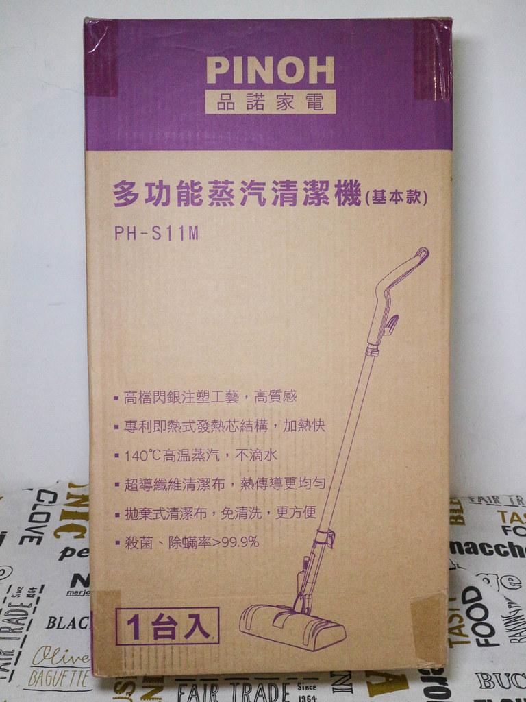 PINOH品諾家電多功能蒸氣清潔機 (3)
