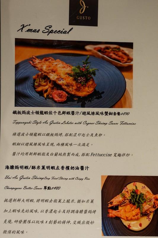 2017.12Gusto古司豆