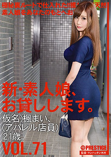 CHN-149 I Will Lend You A New Amateur Girl. VOL.71 Kana) Miya Kaede (Apparel Clerk) 21 Years Old.