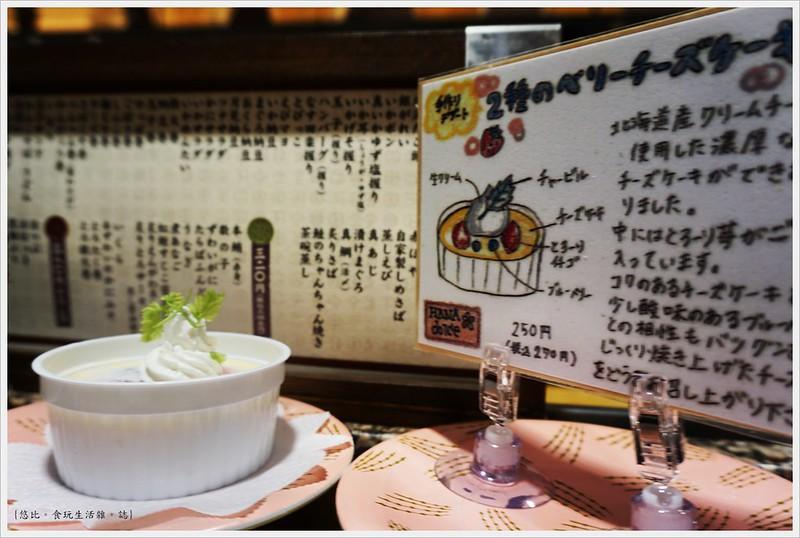 根室花丸-9-甜點