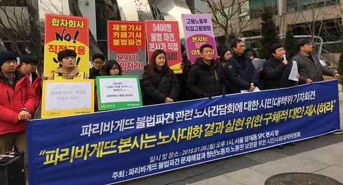 20180108_기자회견_파리바게뜨 불법파견 시민대책위_노사간담회 관련