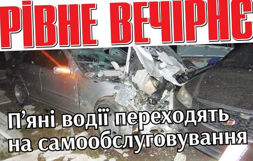 Паркан Брамчука, шептуни Драганчука та шлагбаум Хахльова