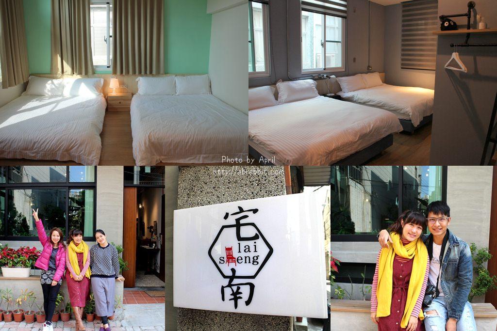 宅南台南民宿|交通方便、復古又有設計感