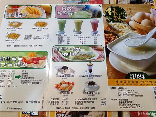 Luk Lam Dessert