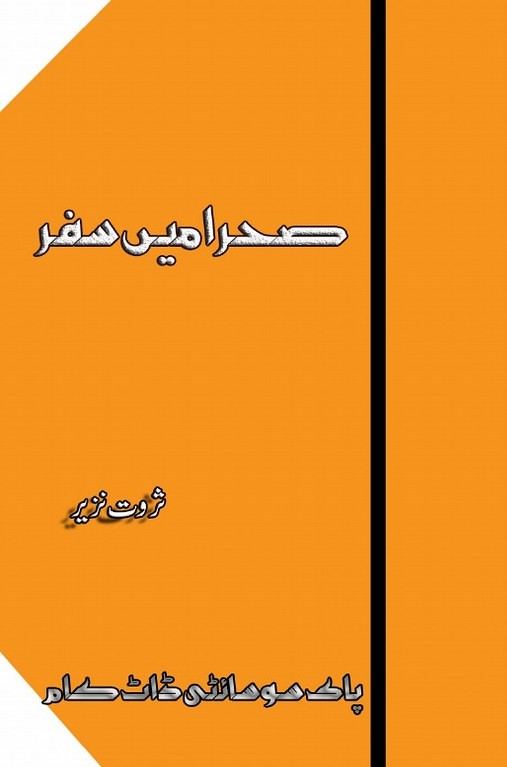 Sehra Main Safar is a very well written complex script novel by Sarwat Nazeer which depicts normal emotions and behaviour of human like love hate greed power and fear , Sarwat Nazeer is a very famous and popular specialy among female readers