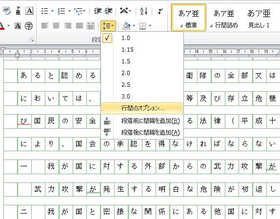シン・ゴジラと条文の書き方 (5)