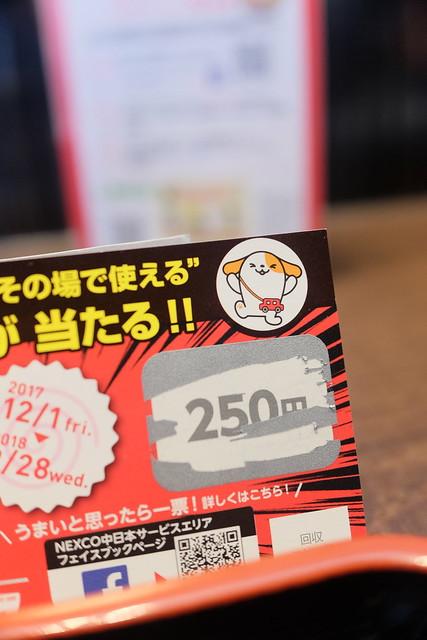 lottery 250Yen