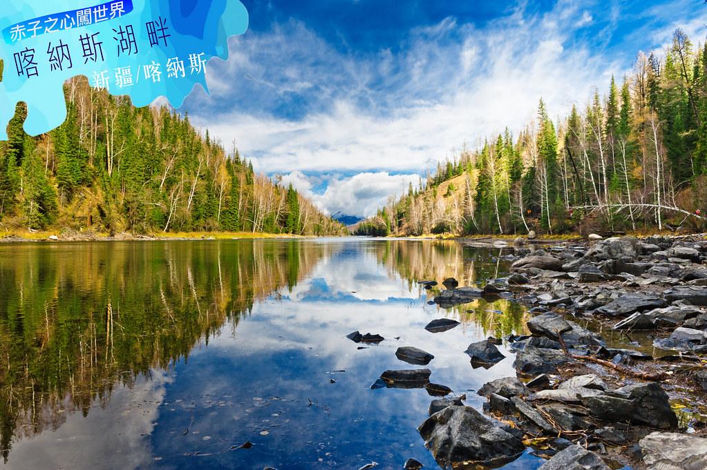 秋景-喀納斯湖畔