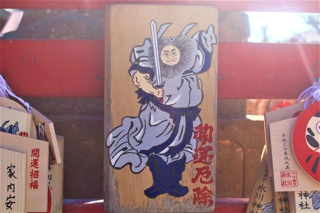 chinjyuhikawajinja-gosyuin075