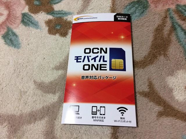 OCN モバイルONE 音声通話対応SIM 2枚目!w