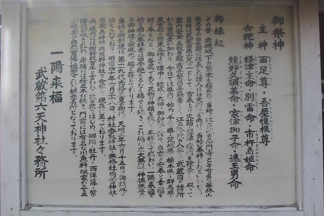 musashidairokuten-gosyuin02003