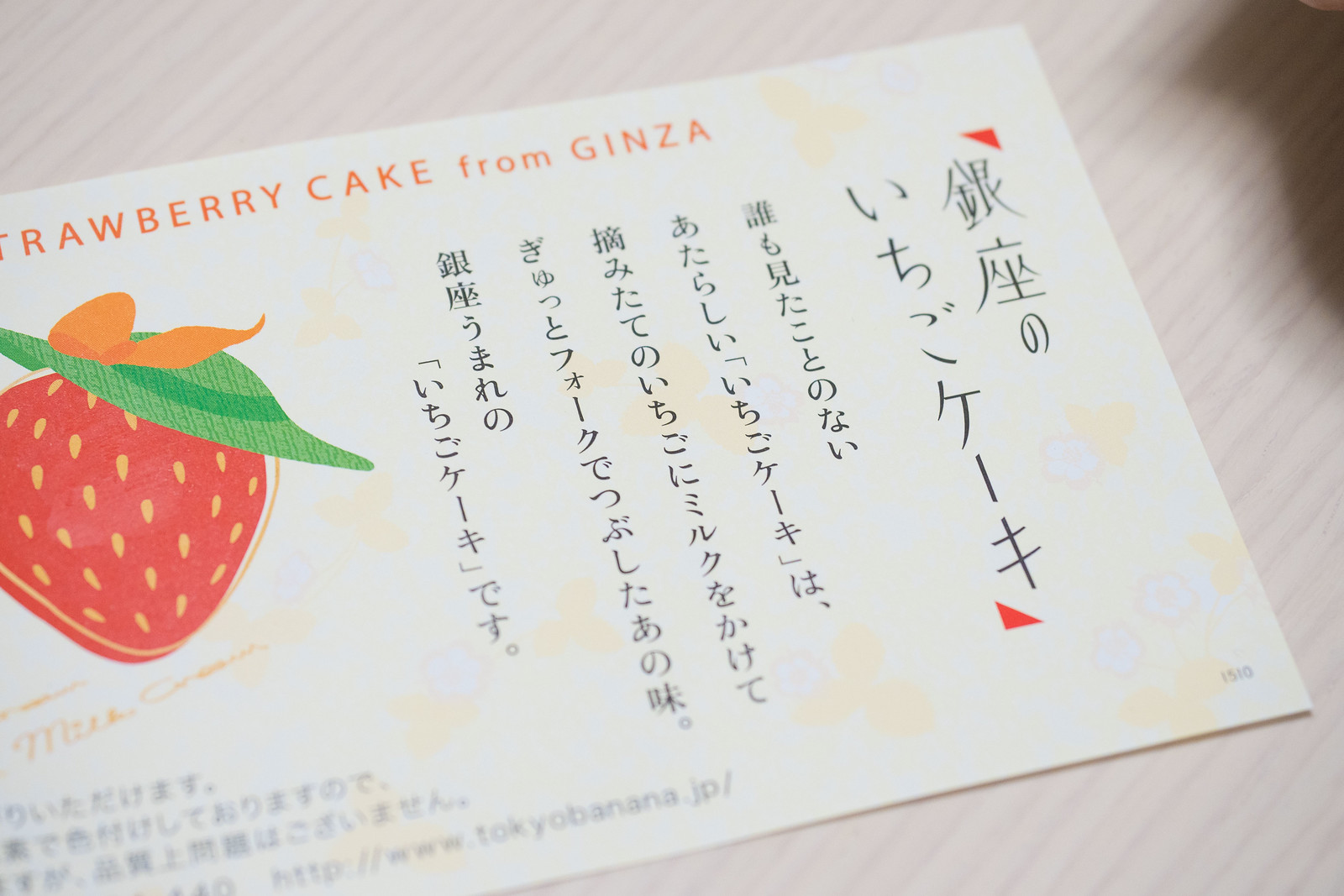 STRAWBERRY_CAKE_from_GINZA-11