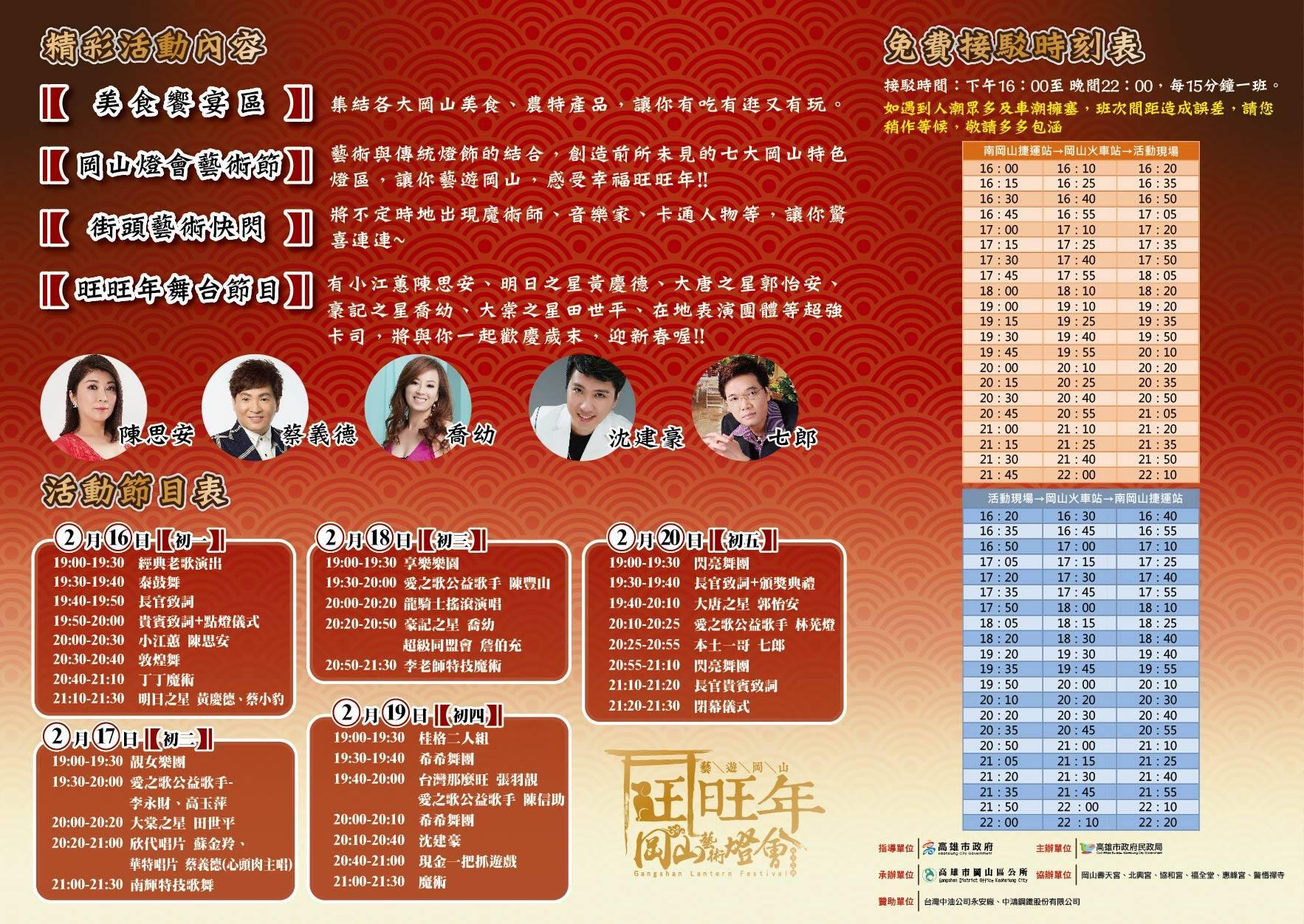 2018岡山燈會藝術節-活動表