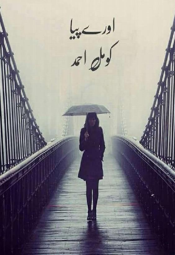 O Re Piya Complete Novel By Komal Ahmed