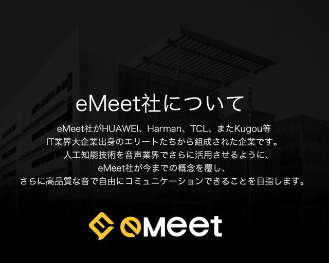 eMeet スピーカーフォン Bluetoothスピーカー レビュー (25)